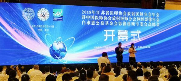 138位国内外医学影像领域专家齐聚南京,以比赛方式谈讨AI如何用于实际