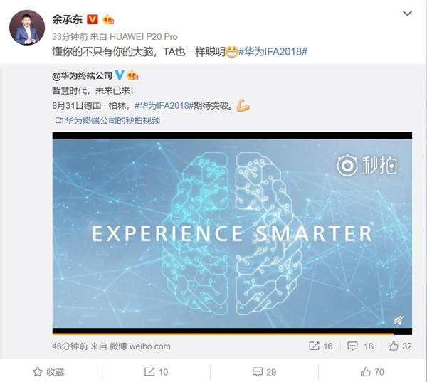 麒麟980官方預熱:暗示AI性能再突破