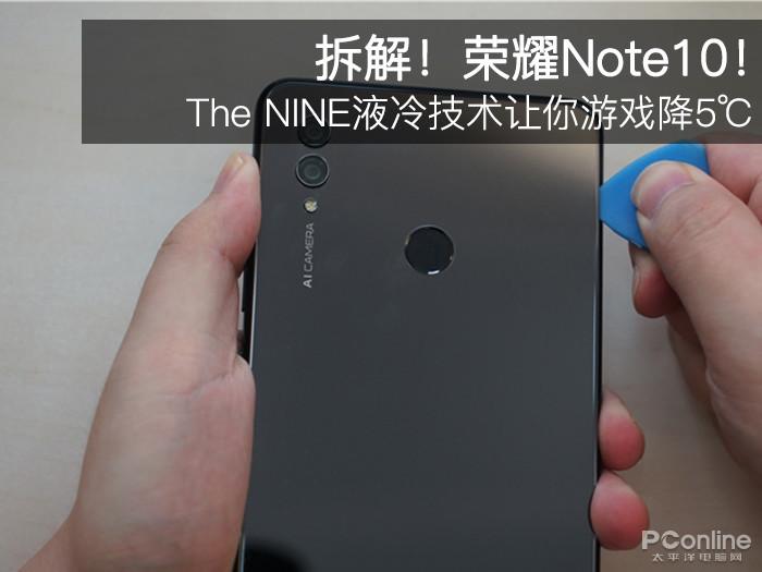 拆解!荣耀Note10 !The NINE液冷技术让你游戏降5℃