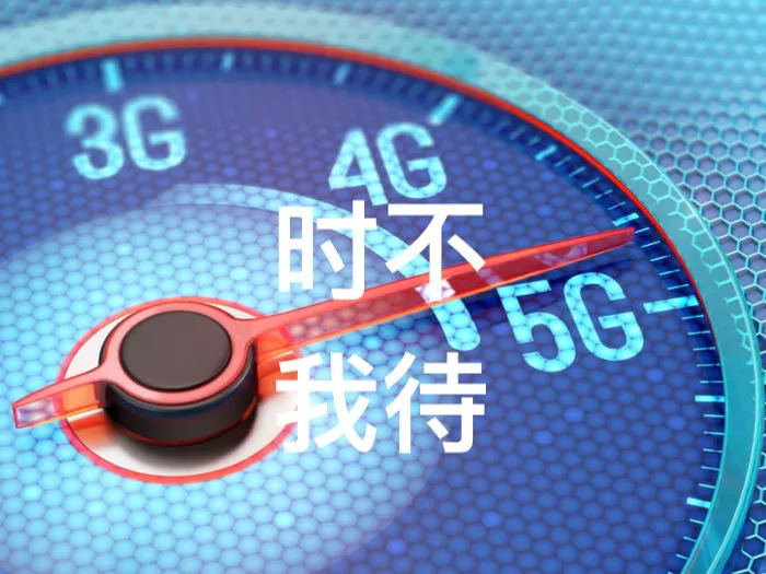 国内5G频谱势力范围划分已定,中移动夺得八成江山