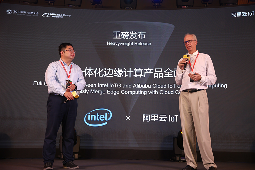 阿里云IoT宣布携手英特尔展开物联网深度合作,共同推出云边一体化边缘计算产品