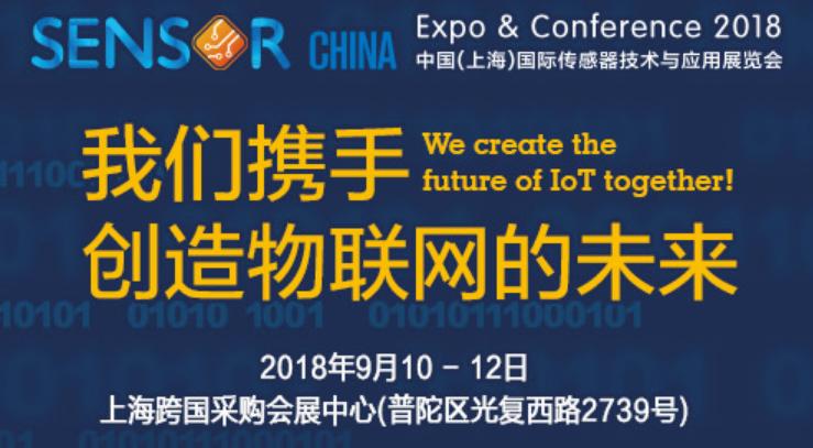 SENSOR CHINA 2018引領傳感新風向,項目對接亮點紛呈