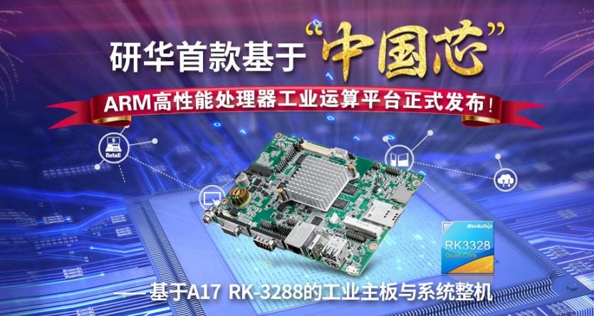 """研華正式發布首款基于""""中國芯""""ARM高性能處理器工業運算平臺"""