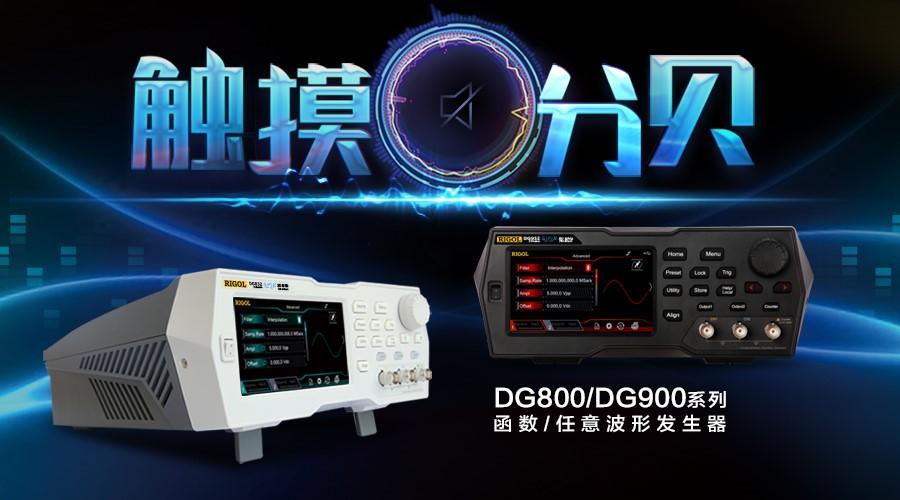 "RIGOL发布""零分贝""高性能经济型函数任意波形发生器"