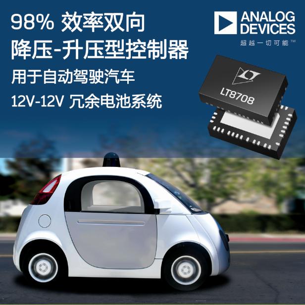 用于自动驾驶汽车12V-12V 冗余电池系统的 98% 效率双向降压-升压型控制器