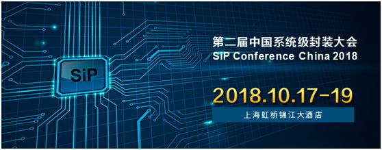 十月上海揭秘SiP在汽车、IoT和手机领域最新技术革新
