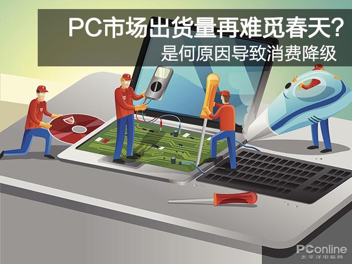 消费降级 PC市场出货量再难觅春天?