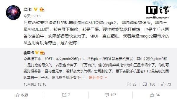 小米MIX 3更多曝料消息:屏下指纹、三摄、三星AMOLED屏