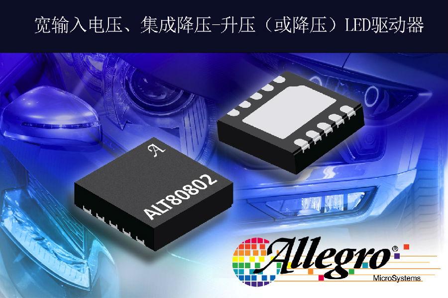 Allegro MicroSystems, LLC发布简易的降压-升压解决方案,扩展汽车LED驱动器产品组合