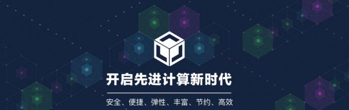 超算oa系统: 曙光先进计算服务平台正式上线