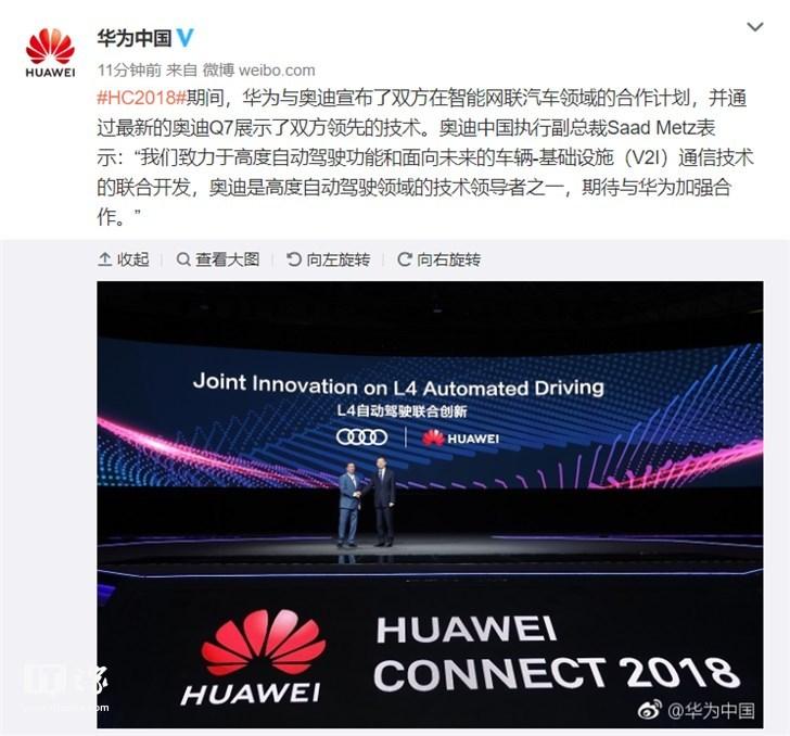 华为正式宣布与奥迪合作:车联网或成华为未来战略重点?