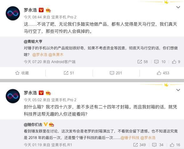 罗永浩回应外界质疑:要干到70岁才封箱 T系列将不再推出