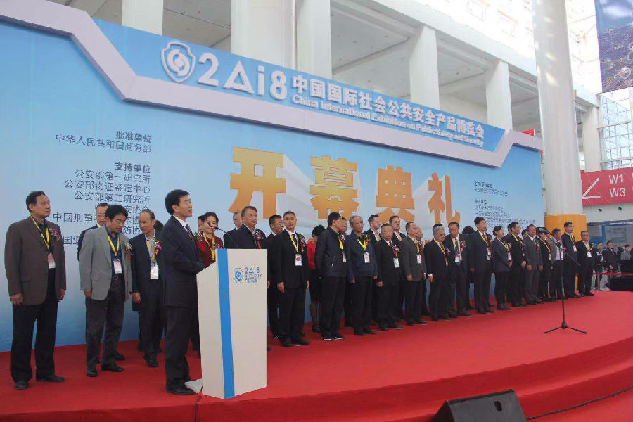 2018年中国国际社会公共安全产品博览会隆重开幕