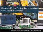 用于工业自动化的全网运动控制同步