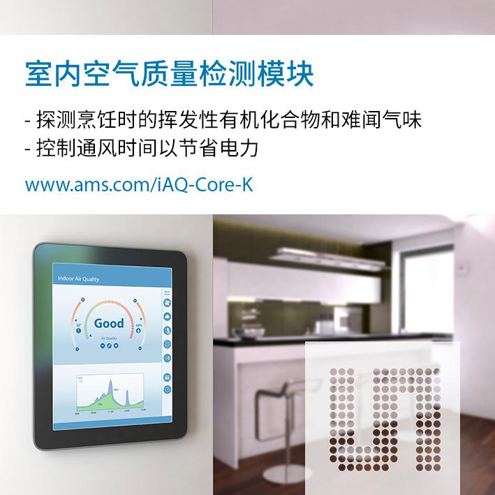 艾迈斯半导体的新型厨房气体传感器模块可自动控制抽油烟机和通风设备