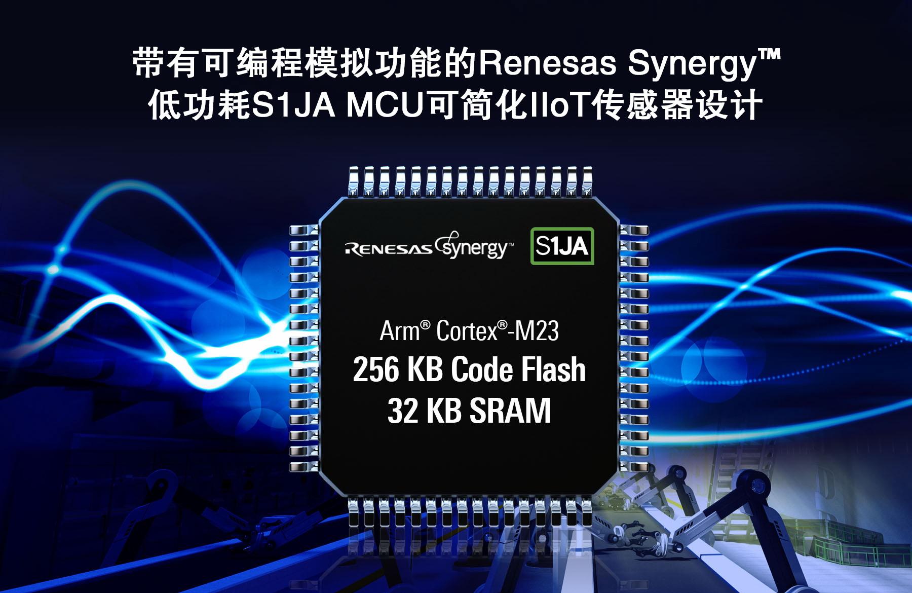 内置可编程模拟功能的新型Renesas Synergy™低功耗S1JA微控制器 简化工业物联网传感器应用设计并降低物料成本