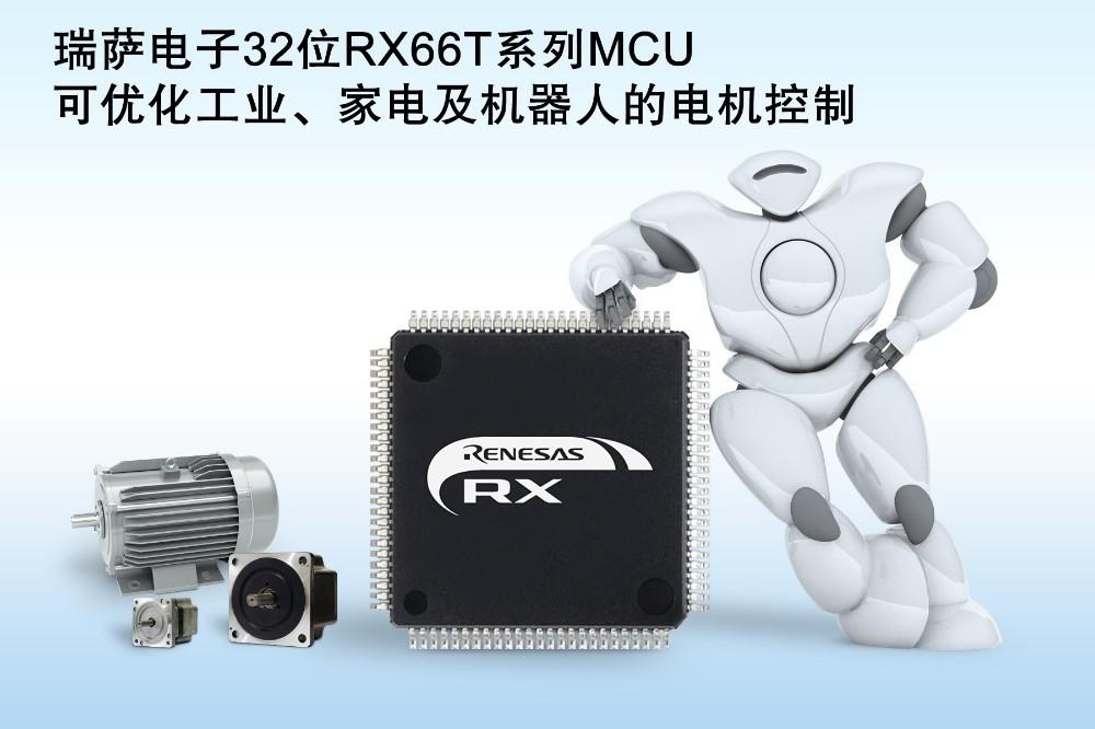 瑞萨电子推出32位RX66T 系列MCU,优化工业、家电和机器人设备的电机控制