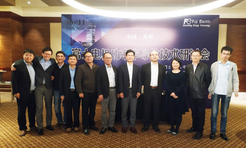 青铜剑科技应邀参加富士电机技术研讨会