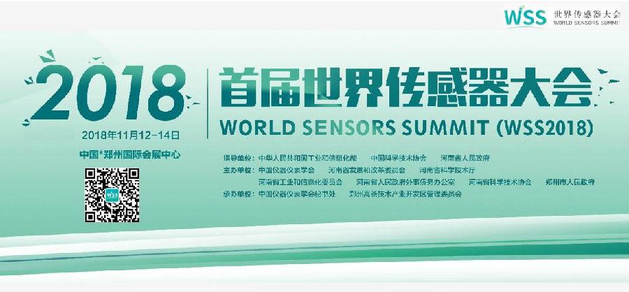 """""""感知世界、智赢未来"""" 2018首届世界传感器大会11月12日-14日在郑州召开"""