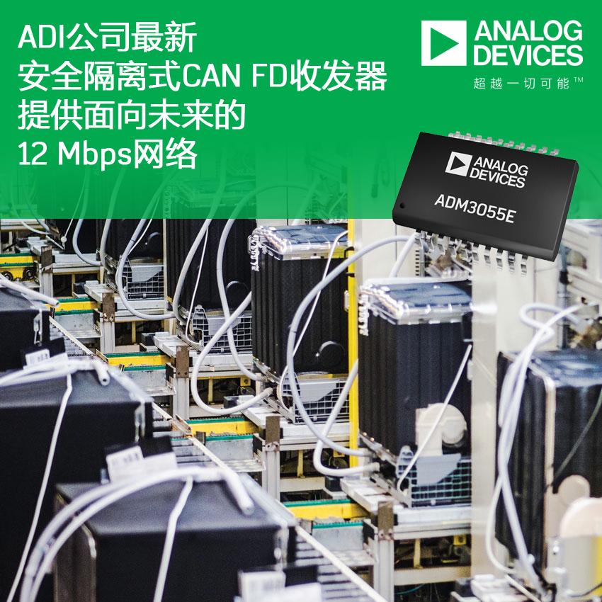 ADI公司最新安全隔离式CAN FD收发器提供面向未来的12 Mbps网络