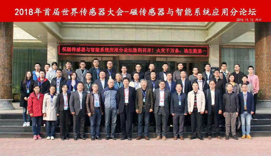 """2018首届世界传感器大会""""磁传感器与智能系统应用""""分论坛成功召开"""