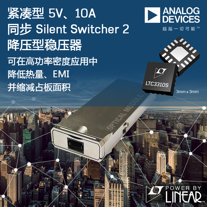 ADI 推出紧凑型 5V、10A 同步 Silent Switcher 2 降压型稳压器
