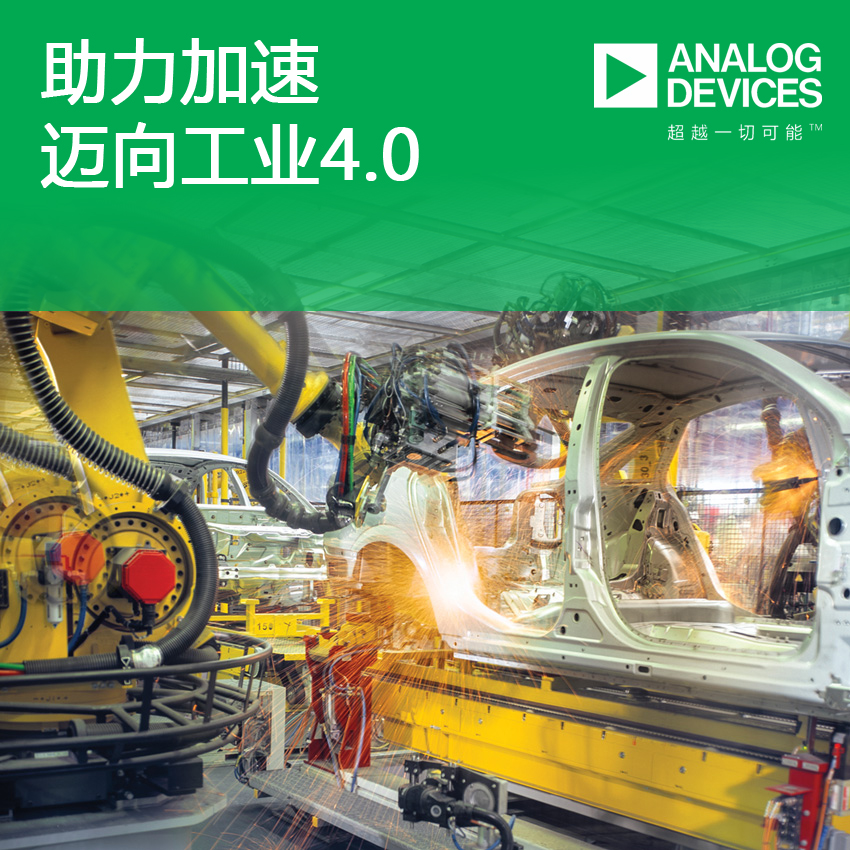 ADI公司宣布推出工业自动化解决方案 助力加速迈向工业4.0