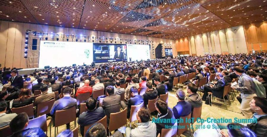 研华首届物联网共创峰会,以共创赋能全球物联网产业链