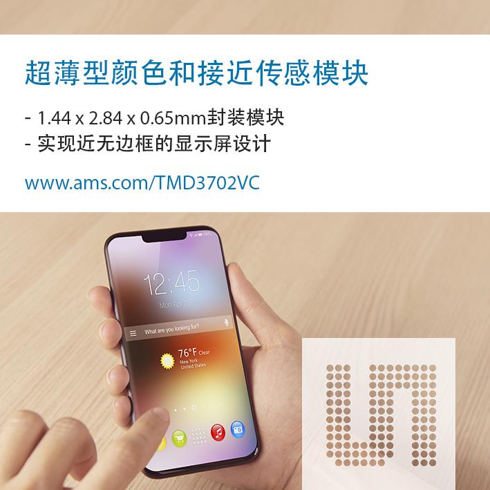 艾迈斯半导体推出行业超薄的接近/颜色传感器模块,助力实现无边框智能手机设计