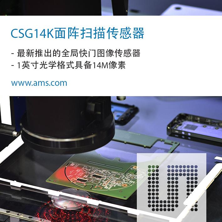机器视觉图像传感器设立新的1英寸光学格式图像质量和帧率标准