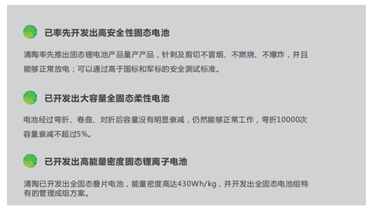 400Wh/kg不是梦!国内首家固态电池量产