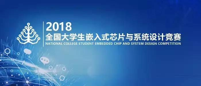 第一届全国大学生嵌入式芯片与系统设计竞赛暨2018年中国嵌入式技术创新应用高端论坛在南京顺利举行