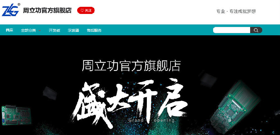 周立功宣布与全球知名电商京东通力合作,双方将共同布局工业物联网线上分销市场