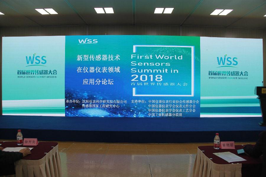 """首届世界传感器大会""""新型传感器技术在仪器仪表领域应用分论坛""""成功举办"""