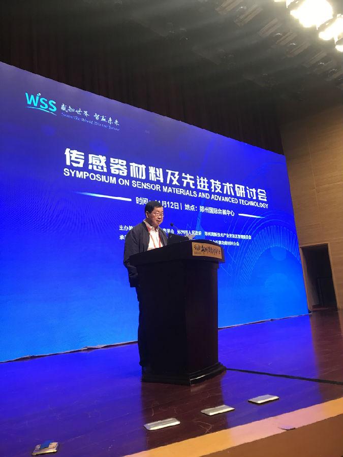 """""""传感器材料及先进技术研讨会""""在郑州成功召开"""