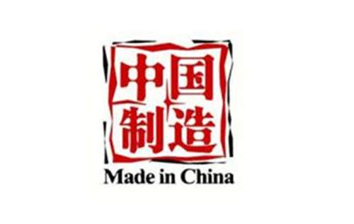 小米的国际化取得成功对中国制造有重要意义