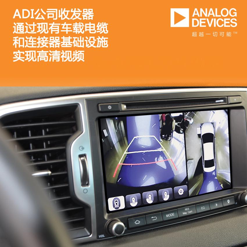 ADI公司收发器通过现有车载电缆和连接器基础设施实现高清视频