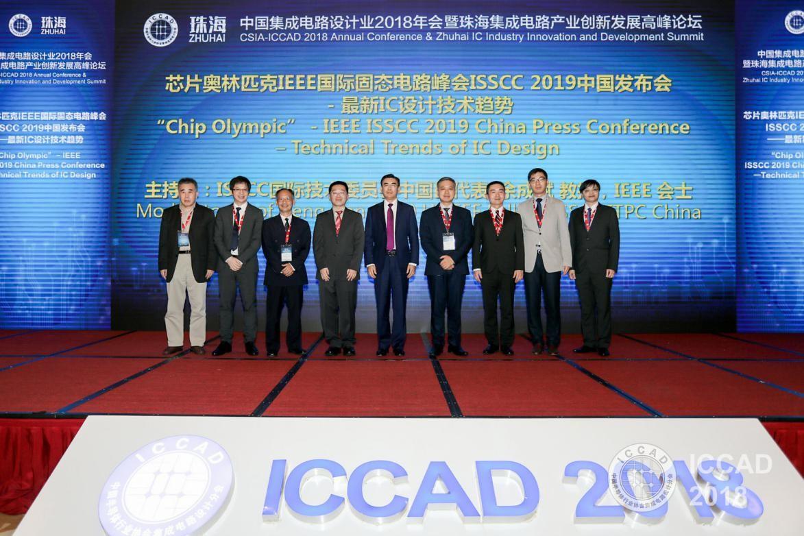 芯片奥林匹克-IEEE国际固态电路峰会(ISSCC 2019)明年2月将举办
