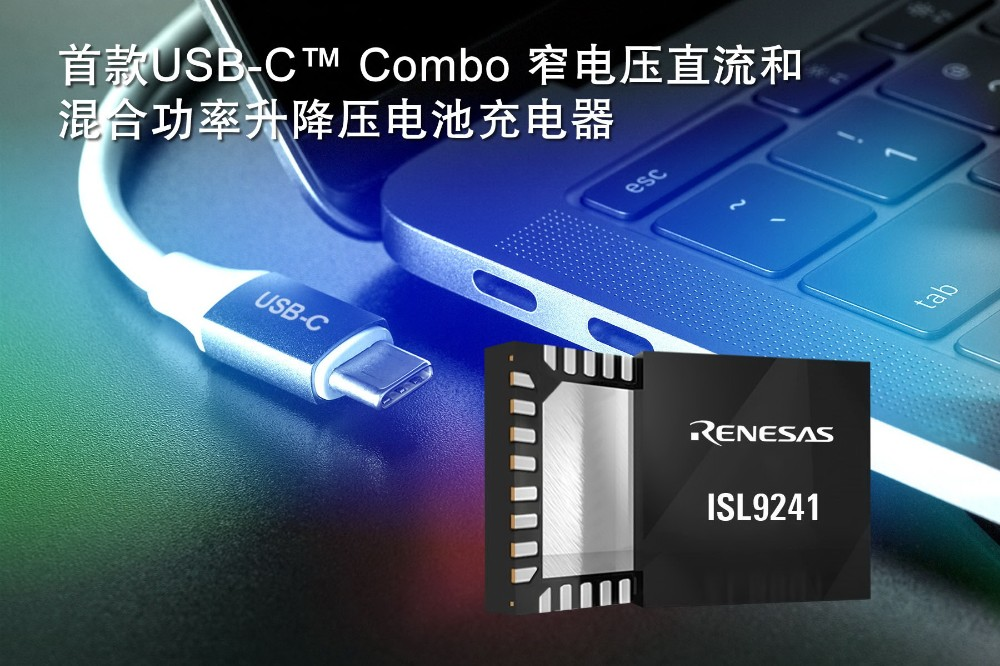 瑞萨电子推出业界首款应用于移动计算系统的USB-C™ Combo升降压电池充电器