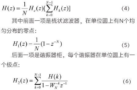 基于麦克风公式3.jpg