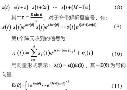 基于麦克风公式6.jpg