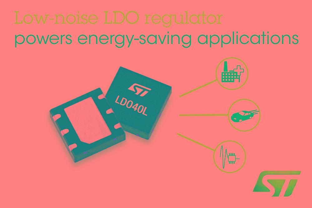 意法半导体节能低噪LDO稳压器,为汽车模块和智能自动化提供稳压电源