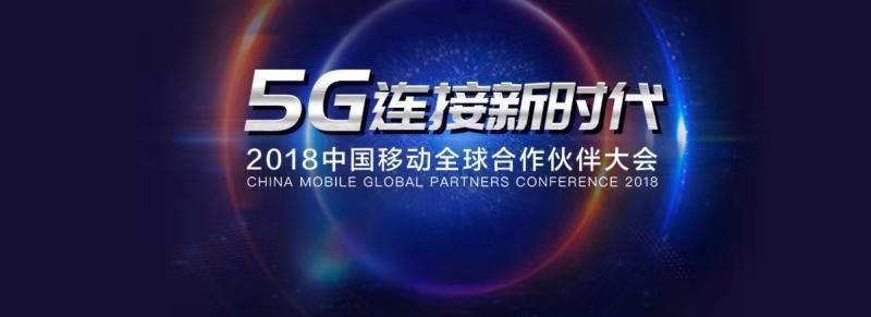 中国移动全球合作伙伴大会上亮相的集创芯