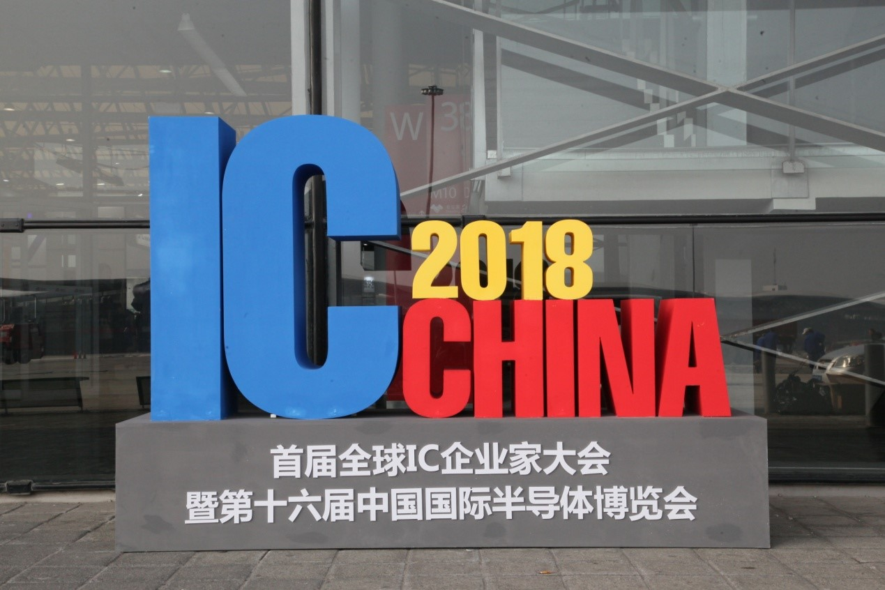 IC China2018:产业寒冬将至,IC企业如何御寒?