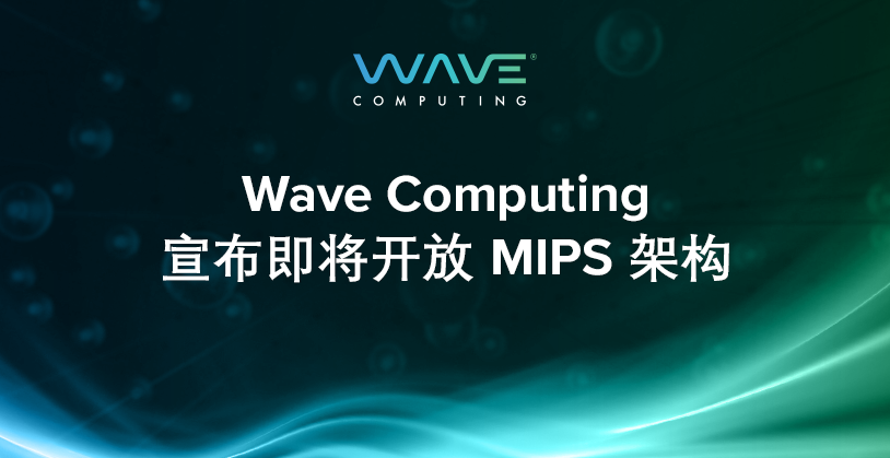 Wave Computing宣布即将开放MIPS架构 以推动MIPS架构的创新和发展