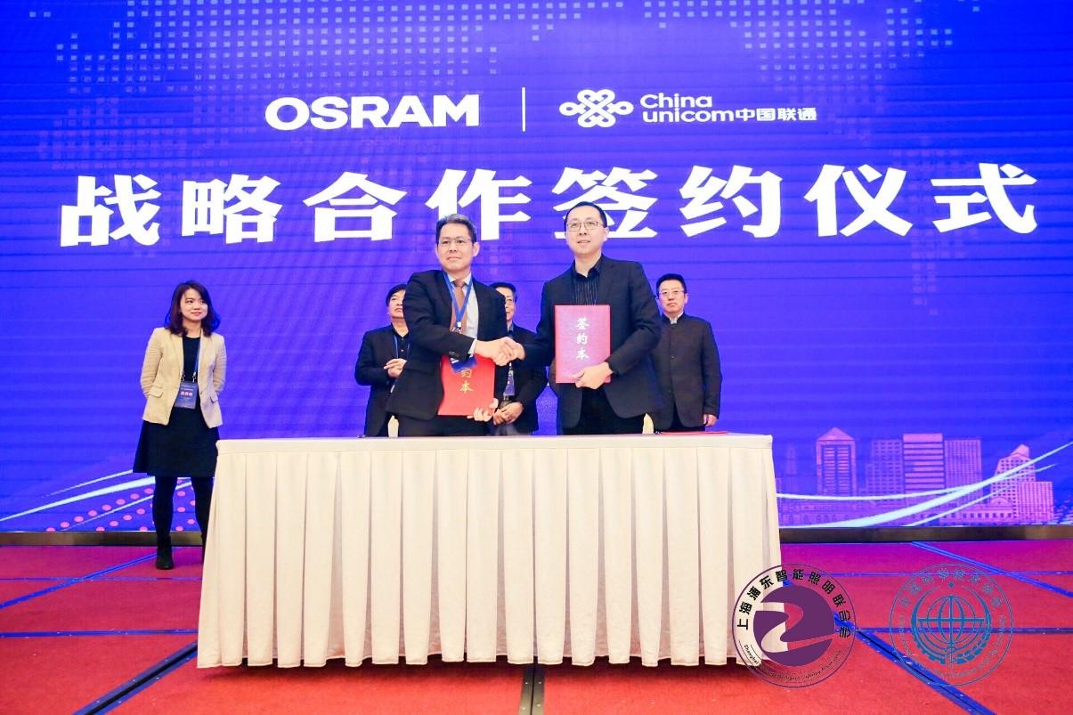 欧司朗与联通物联网公司签署战略合作协议