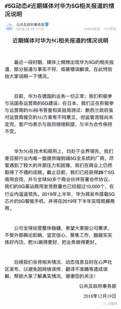 华为回应关于华为5G相关误解报道 全球取得50多份合作协议