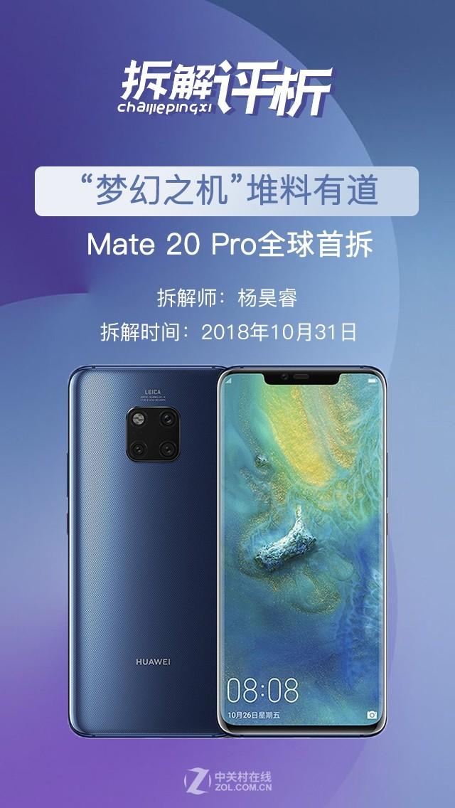 """华为Mate20 Pro拆解:""""梦幻之机""""堆料有道"""