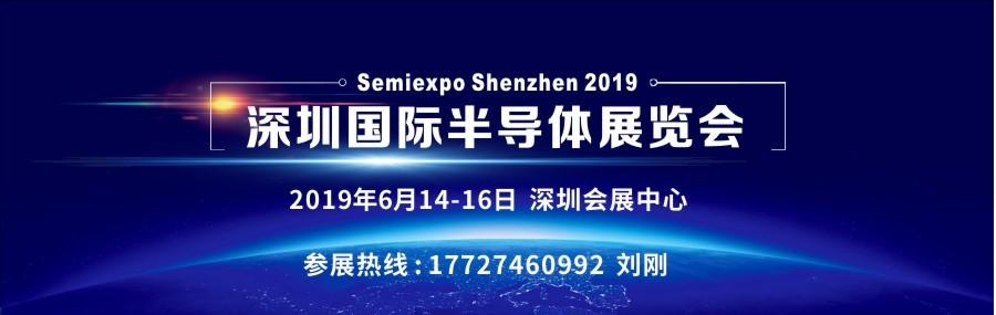 深圳半导体展会六月中旬举办