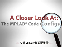 A Closer Look At - EP1 - 安裝MPLAB?代碼配置器